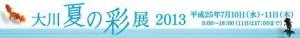 大川201307