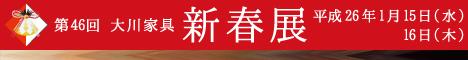 大川新春展
