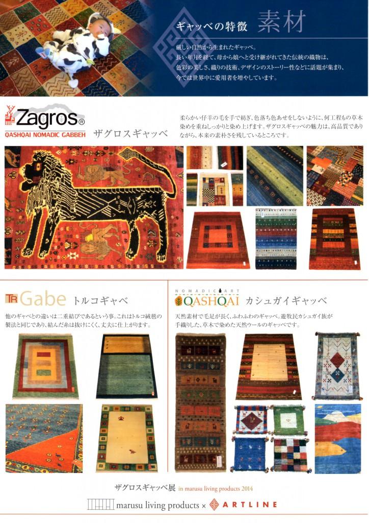 ザグロスギャッベ展 in marusu living products